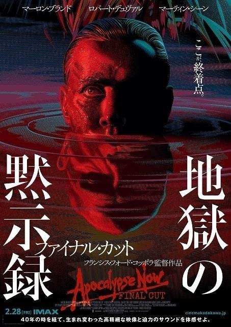 地獄の黙示録 ファイナル・カット